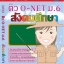 DVD ติว O-NET ม.6 สังคมศึกษา