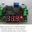วงจรแปลงไฟลงขนาด 3A ไฟเข้า 4-40V ไฟออก 1.25V-37 V thumbnail 9