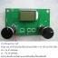ชุดภาครับ FM 76-108 MHz มีขยายเสียง 3+3 วัตต์ พร้อมกล่องอะคริลิค thumbnail 9