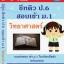 อีบุ๊ค (ไฟล์ pdf)ชีทติว ป.6 สอบเข้า ม.1 วิทยาศาสตร์