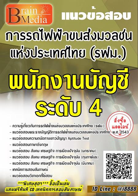 โหลดแนวข้อสอบ พนักงานบัญชี ระดับ 4 การรถไฟฟ้าขนส่งมวลชนแห่งประเทศไทย (รฟม.)