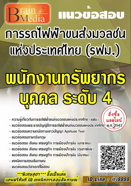 โหลดแนวข้อสอบ พนักงานทรัพยากรบุคคล ระดับ 4 การรถไฟฟ้าขนส่งมวลชนแห่งประเทศไทย (รฟม.)