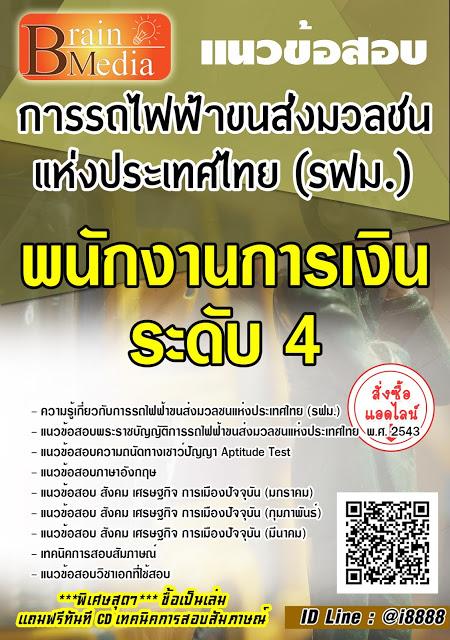โหลดแนวข้อสอบ พนักงานการเงิน ระดับ 4 การรถไฟฟ้าขนส่งมวลชนแห่งประเทศไทย (รฟม.)
