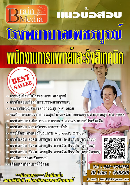โหลดแนวข้อสอบ พนักงานการแพทย์และรังสีเทคนิค โรงพยาบาลเพชรบูรณ์