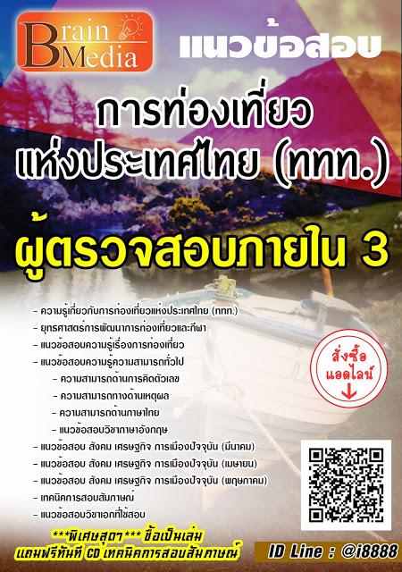 โหลดแนวข้อสอบ ผู้ตรวจสอบภายใน 3 การท่องเที่ยวแห่งประเทศไทย (ททท.)