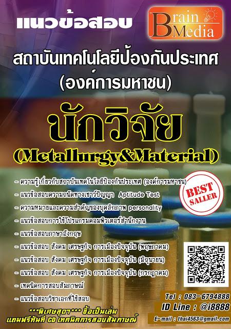 โหลดแนวข้อสอบ นักวิจัย (Metallurgy&Material) สถาบันเทคโนโลยีป้องกันประเทศ (องค์การมหาชน)