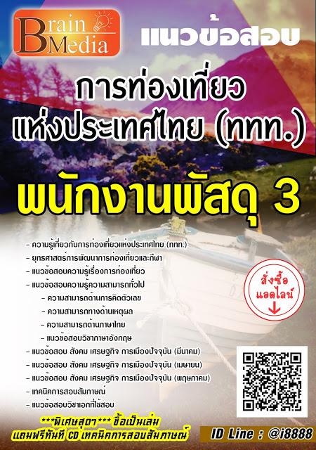 โหลดแนวข้อสอบ พนักงานพัสดุ 3 การท่องเที่ยวแห่งประเทศไทย (ททท.)