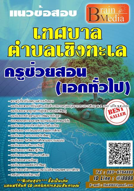 โหลดแนวข้อสอบ ครูช่วยสอน (เอกทั่วไป) เทศบาลตำบลเชิงทะเล