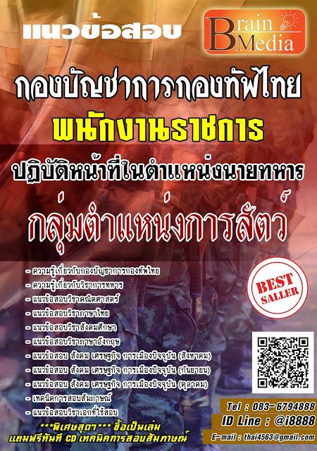 โหลดแนวข้อสอบ พนักงานราชการปฏิบัติหน้าที่ในตำแหน่งนายทหาร กลุ่มตำแหน่งการสัตว์ กองบัญชาการกองทัพไทย