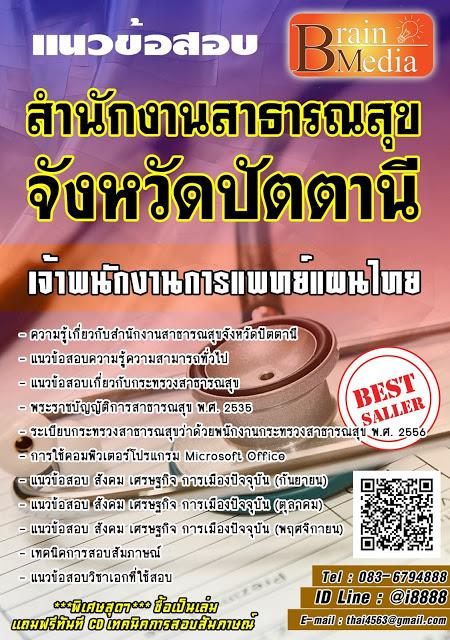 โหลดแนวข้อสอบ เจ้าพนักงานการแพทย์แผนไทย สำนักงานสาธารณสุขจังหวัดปัตตานี