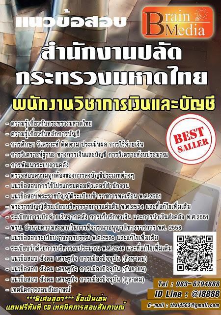 โหลดแนวข้อสอบ พนักงานวิชาการเงินและบัญชี สำนักงานปลัดกระทรวงมหาดไทย