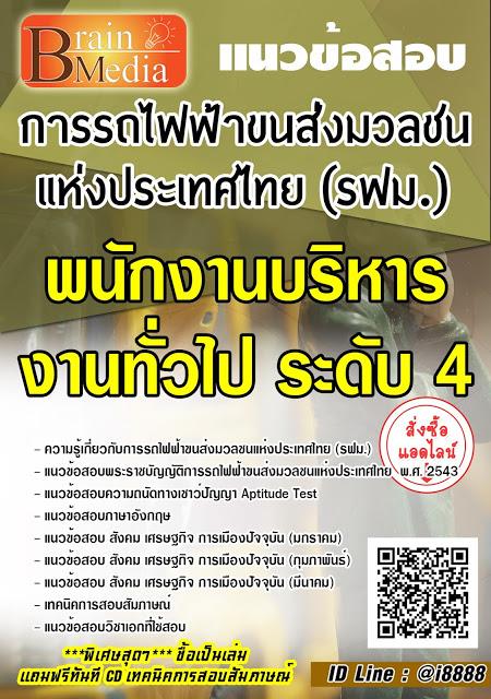 โหลดแนวข้อสอบ พนักงานบริหารงานทั่วไป ระดับ 4 การรถไฟฟ้าขนส่งมวลชนแห่งประเทศไทย (รฟม.)