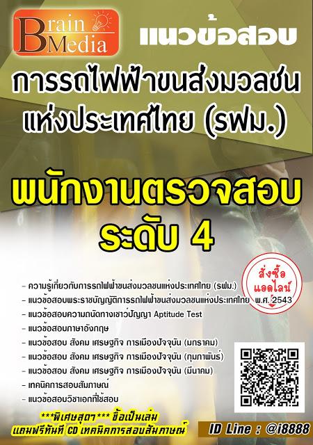 โหลดแนวข้อสอบ พนักงานตรวจสอบ ระดับ 4 การรถไฟฟ้าขนส่งมวลชนแห่งประเทศไทย (รฟม.)