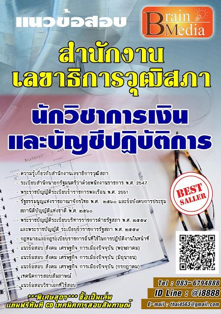 โหลดแนวข้อสอบ นักวิชาการเงินและบัญชีปฏิบัติการ สำนักงานเลขาธิการวุฒิสภา