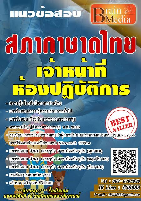 โหลดแนวข้อสอบ เจ้าหน้าที่ห้องปฏิบัติการ สภากาชาดไทย