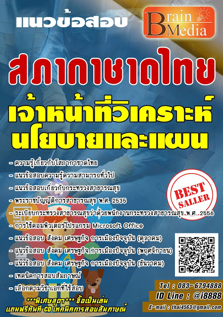 โหลดแนวข้อสอบ เจ้าหน้าที่วิเคราะห์นโยบายและแผน สภากาชาดไทย