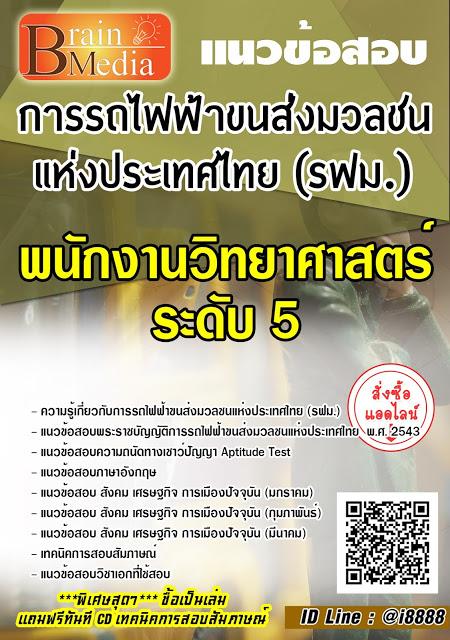 โหลดแนวข้อสอบ พนักงานวิทยาศาสตร์ ระดับ 5 การรถไฟฟ้าขนส่งมวลชนแห่งประเทศไทย (รฟม.)