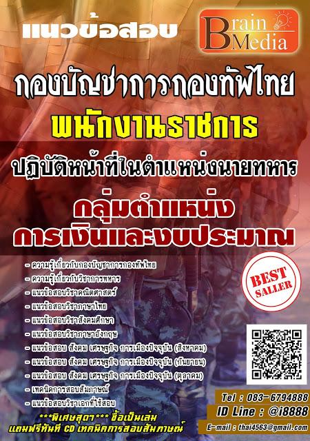 โหลดแนวข้อสอบ พนักงานราชการปฏิบัติหน้าที่ในตำแหน่งนายทหาร กลุ่มตำแหน่งการเงินและงบประมาณ กองบัญชาการกองทัพไทย