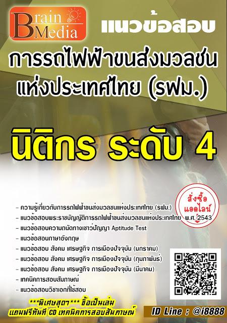 โหลดแนวข้อสอบ นิติกร ระดับ 4 การรถไฟฟ้าขนส่งมวลชนแห่งประเทศไทย (รฟม.)