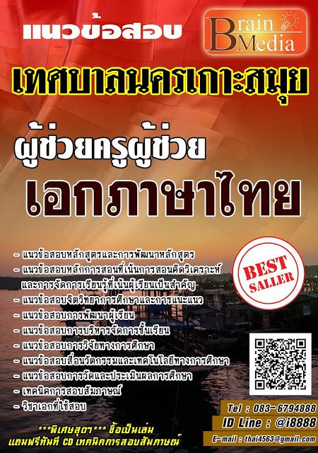 โหลดแนวข้อสอบ ผู้ช่วยครูผู้ช่วย เอกภาษาไทย เทศบาลนครเกาะสมุย