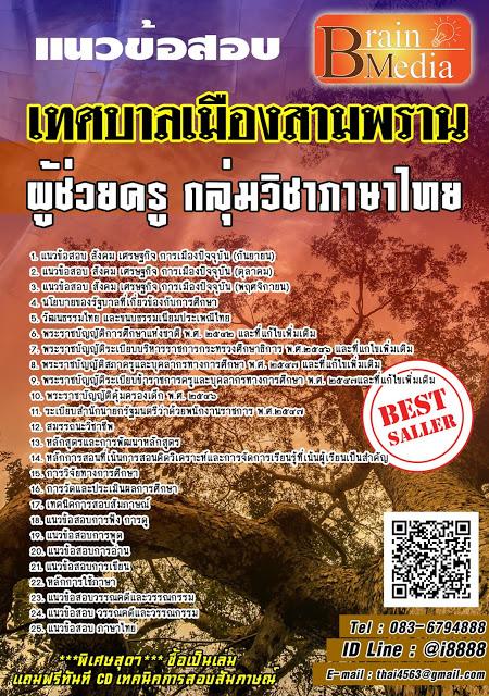 โหลดแนวข้อสอบ ผู้ช่วยครู กลุ่มวิชาภาษาไทย เทศบาลเมืองสามพราน