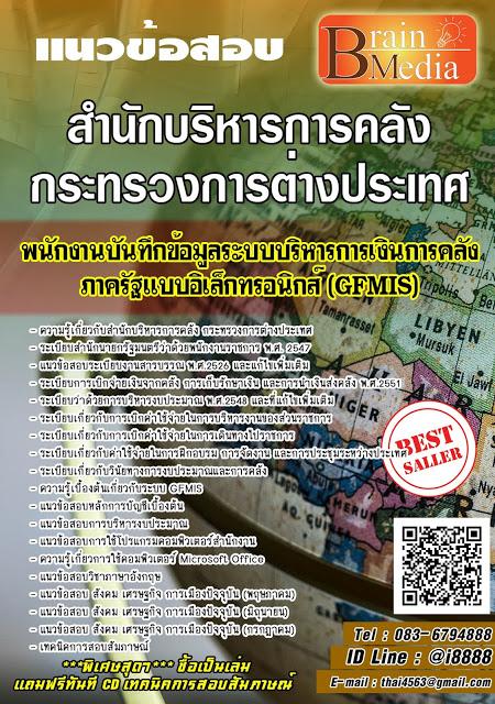 โหลดแนวข้อสอบ พนักงานบันทึกข้อมูลระบบบริหารการเงินการคลังภาครัฐแบบอิเล็กทรอนิกส์ (GFMIS) สำนักบริหารการคลัง กระทรวงการต่างประเทศ