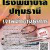โหลดแนวข้อสอบ เจ้าพนักงานธุรการ โรงพยาบาลปทุมธานี