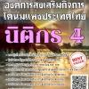 โหลดแนวข้อสอบ นิติกร 4 องค์การส่งเสริมกิจการโคนมแห่งประเทศไทย