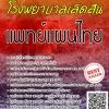 โหลดแนวข้อสอบ แพทย์แผนไทย โรงพยาบาลเลิดสิน