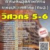 โหลดแนวข้อสอบ วิศวกร 5-6 การนิคมอุตสาหกรรมแห่งประเทศไทย (กนอ.)