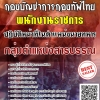 โหลดแนวข้อสอบ พนักงานราชการปฏิบัติหน้าที่ในตำแหน่งนายทหาร กลุ่มตำแหน่งสารบรรณ กองบัญชาการกองทัพไทย