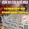 โหลดแนวข้อสอบ เจ้าหน้าที่ระบบงานคอมพิวเตอร์ สภากาชาดไทย