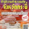โหลดแนวข้อสอบ แพทย์แผนไทย สำนักงานสาธารณสุขจังหวัดกระบี่