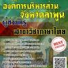 โหลดแนวข้อสอบ ผู้ช่วยครู สาขาวิชาภาษาไทย องค์การบริหารส่วนจังหวัดลำพูน