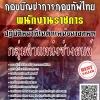 โหลดแนวข้อสอบ พนักงานราชการปฏิบัติหน้าที่ในตำแหน่งนายทหาร กลุ่มตำแหน่งช่างยนต์ กองบัญชาการกองทัพไทย
