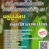 โหลดแนวข้อสอบ ครูผู้สอน กลุ่มวิชาภาษาไทย สำนักงานเขตพื้นที่การศึกษาประถมศึกษาหนองบัวลำภู เขต1