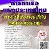 โหลดแนวข้อสอบ เจ้าหน้าที่บริหารงานทั่วไป (กลุ่มงานสุขอนามัย) การท่าเรือแห่งประเทศไทย