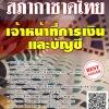 โหลดแนวข้อสอบ เจ้าหน้าที่การเงินและบัญชี สภากาชาดไทย