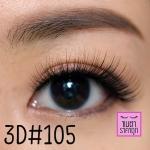 ขนตาปลอม 3มิติ เบอร์ #105