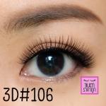 ขนตาปลอม 3มิติ เบอร์ #106