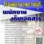 โหลดแนวข้อสอบ พนักงานเก็บเอกสาร โรงพยาบาลราชบุรี thumbnail 1