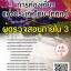 โหลดแนวข้อสอบ ผู้ตรวจสอบภายใน 3 การท่องเที่ยวแห่งประเทศไทย (ททท.) thumbnail 1