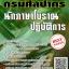 โหลดแนวข้อสอบ นักภาษาโบราณปฏิบัติการ กรมศิลปากร thumbnail 1