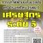 โหลดแนวข้อสอบ เศรษฐกร ระดับ 5 การรถไฟฟ้าขนส่งมวลชนแห่งประเทศไทย (รฟม.) thumbnail 1