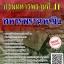 โหลดแนวข้อสอบ ทหารพรานหญิง กรมทหารพรานที่ 41 thumbnail 1