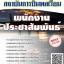 โหลดแนวข้อสอบ พนักงานประชาสัมพันธ์ สถาบันการบินพลเรือน thumbnail 1