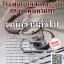 โหลดแนวข้อสอบ พนักงานทั่วไป โรงพยาบาลลาดกระบังกรุงเทพมหานคร thumbnail 1