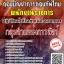 โหลดแนวข้อสอบ พนักงานราชการปฏิบัติหน้าที่ในตำแหน่งนายทหาร กลุ่มตำแหน่งการสัตว์ กองบัญชาการกองทัพไทย thumbnail 1