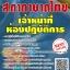 โหลดแนวข้อสอบ เจ้าหน้าที่ห้องปฏิบัติการ สภากาชาดไทย thumbnail 1