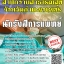 โหลดแนวข้อสอบ นักรังสีการแพทย์ สํานักงานสาธารณสุขจังหวัดกำแพงเพชร thumbnail 1